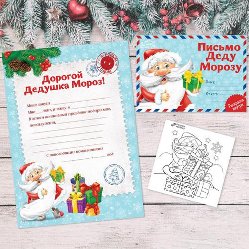 3570450 Письмо Деду Морозу с раскраской 'Дед Мороз', 22*15,3 см