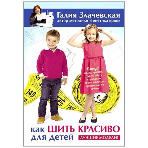 Книга. Г. Злачевская. Как шить красиво для детей