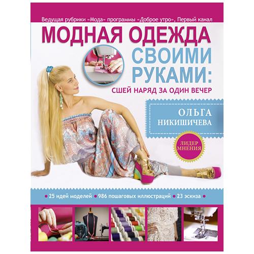 Книга. О. Никишичева. Модная одежда своими руками