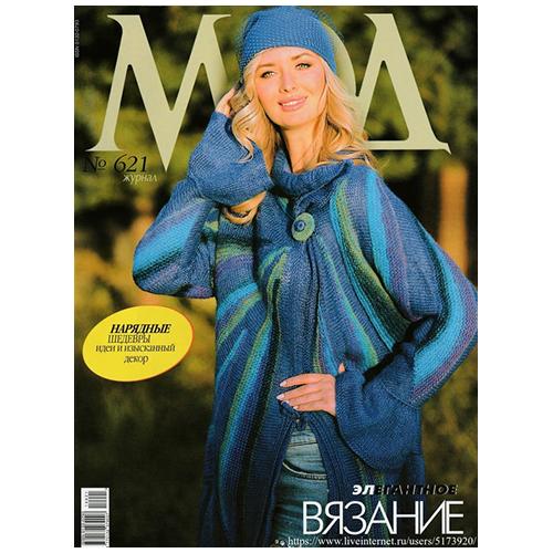 Журнал мод №621.Элегантное вязание
