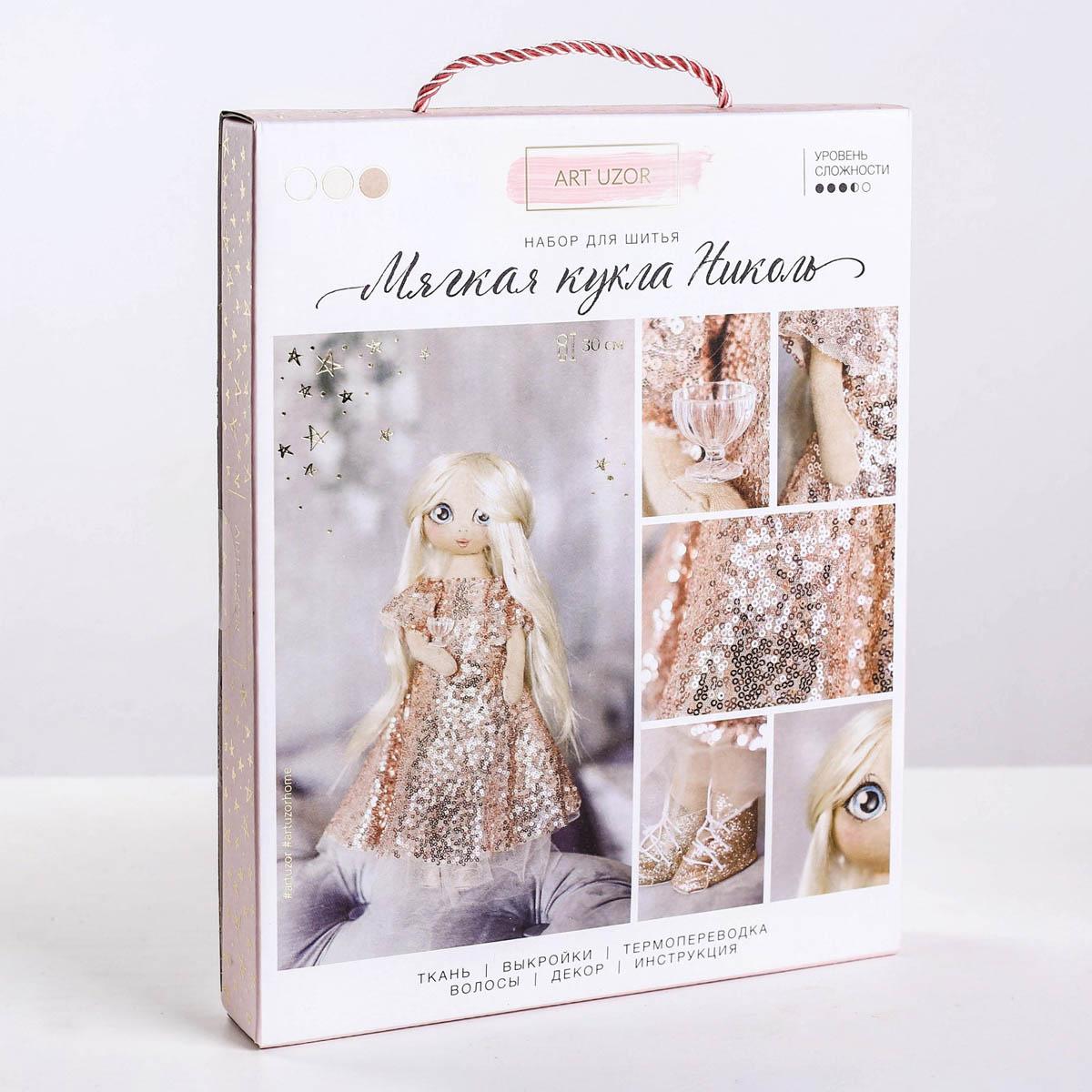 3548679 Интерьерная кукла 'Николь', набор для шитья, 18 * 22.5 * 3 см