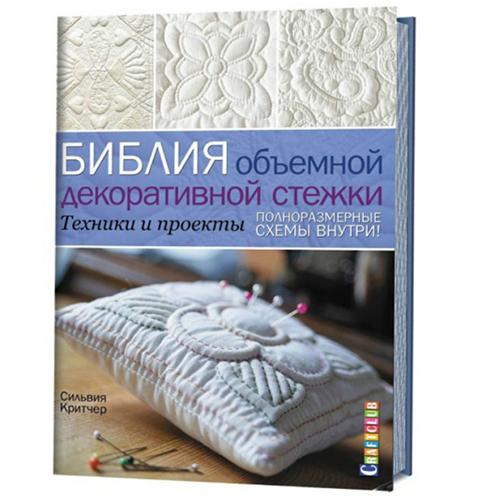 Книга. Библия объемной декоративной стежки. Техники и проекты. Сильвия Критчер