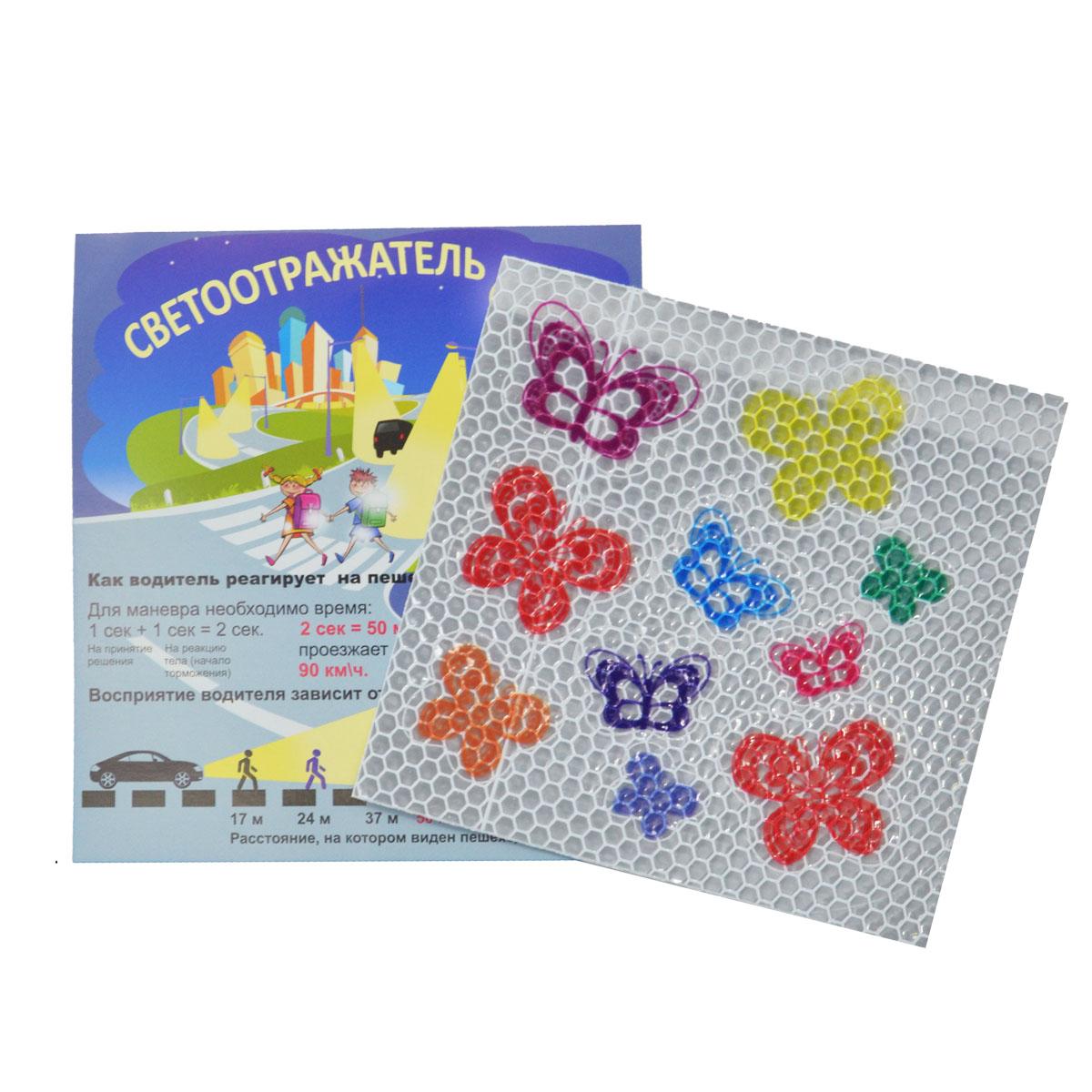 Набор цветных наклеек 'Бабочка'