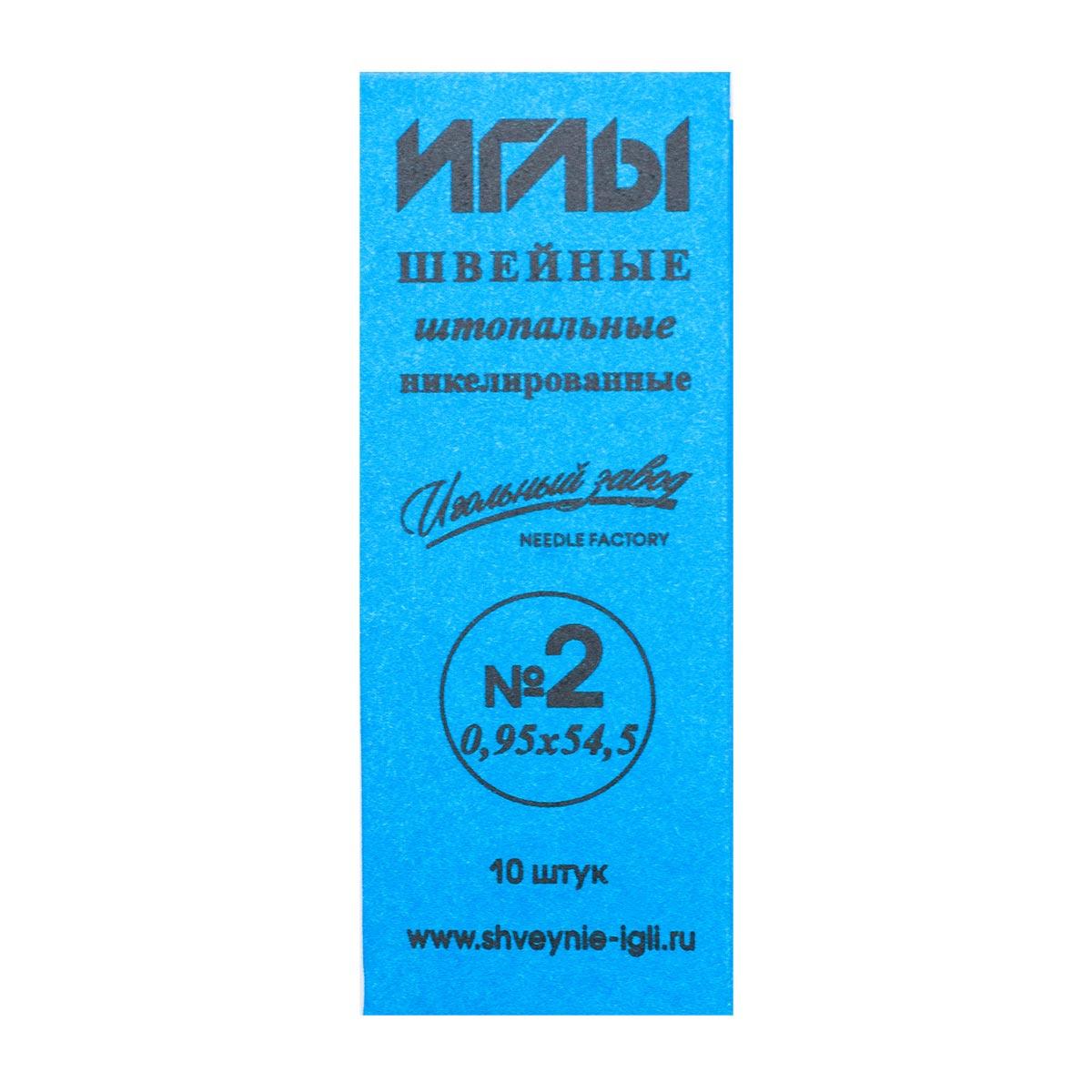 ИЗ-200130 Иглы швейные ручные №2 штопальные никелированные (0,95х54,5), 10 штук