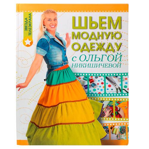 Книга. Шьем модную одежду с Ольгой Никишичевой