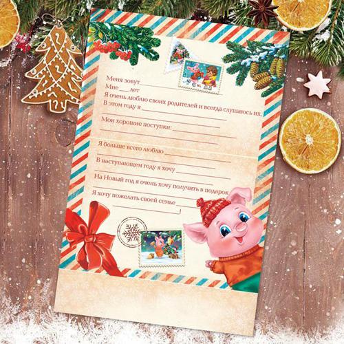 3570454 Письмо-конверт Деду Морозу 'Поросёнок Рэтро'