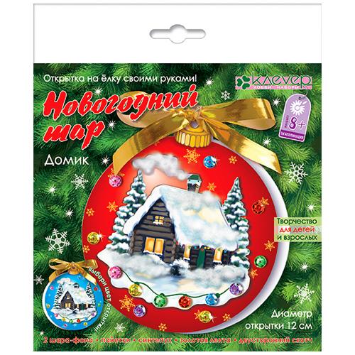 АБ 23-513 Набор для открытки-шара 'Домик'135х135 мм Клевер