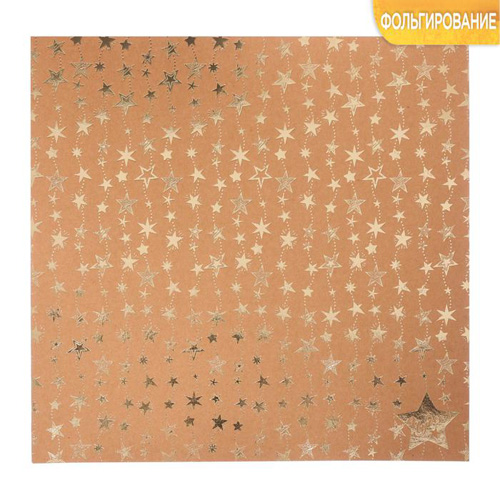 3401985 Бумага для скрапбукинга крафтовая с фольгированием «Сияние звёзд», 30,5*30,5 см, 180 г/м