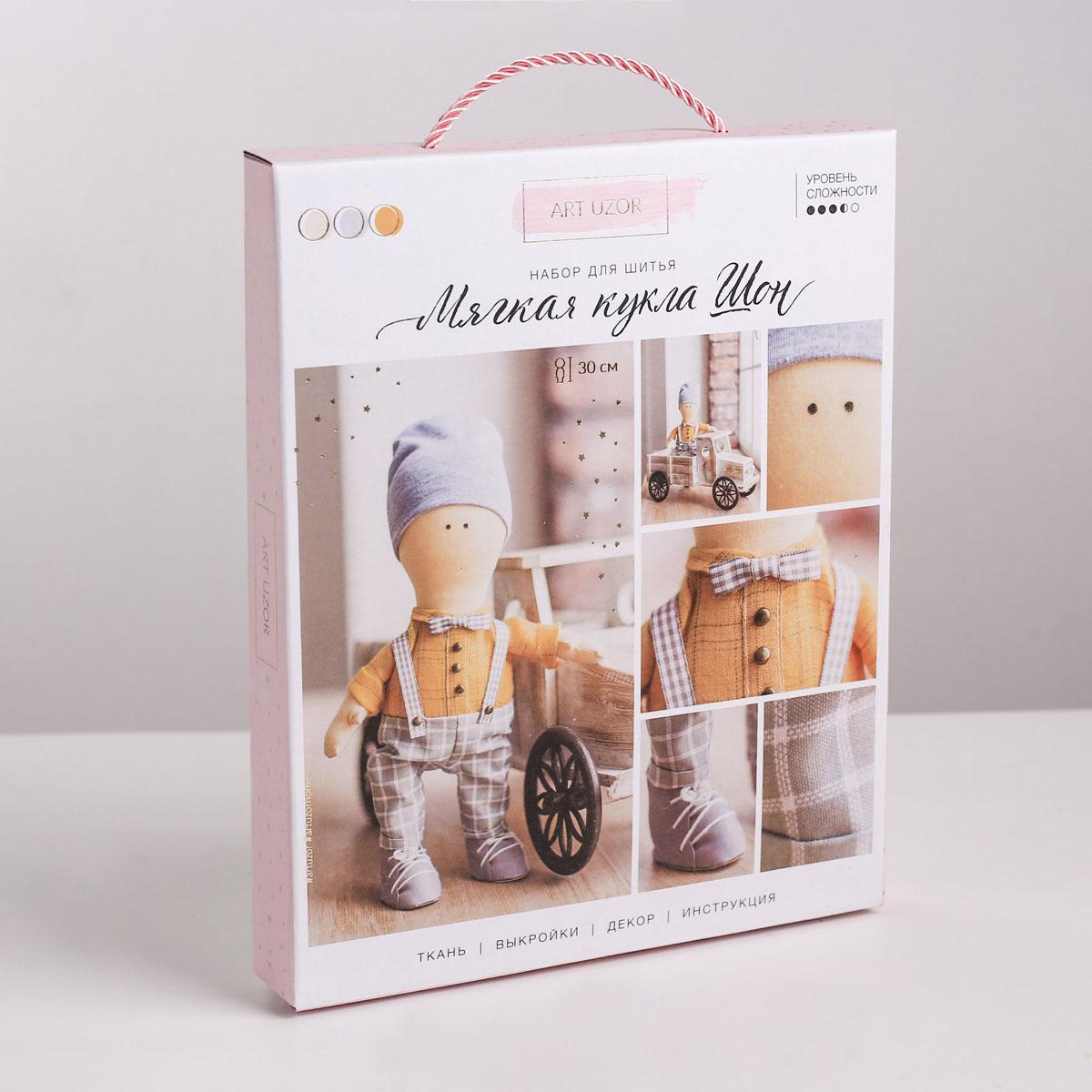 3548656 Интерьерная кукла 'Шон', набор для шитья, 18 *22,5 *2,5 см