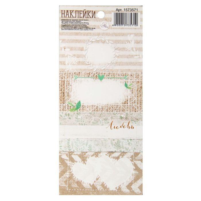 1573571 Стикеры на подарки 'Любовь' 7,5 x17 см
