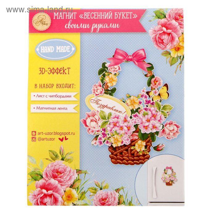 1627008 Набор для создания магнита 'Корзина цветов', 12 х 9,5 см