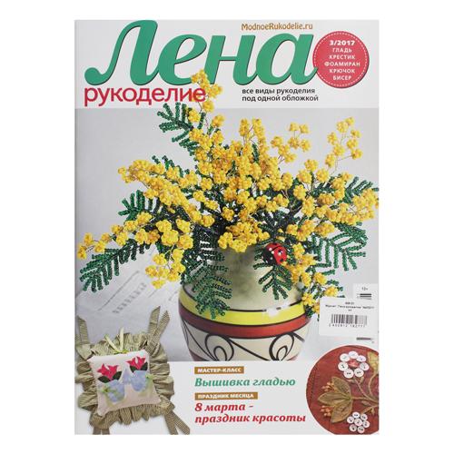 Журнал 'Лена-рукоделие' №3/2017