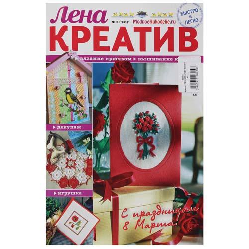 Журнал 'ЛЕНА КРЕАТИВ' №3/2017