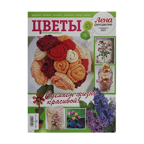 Журнал 'Лена-рукоделие. Спецвыпуск. Цветы' №3/2017