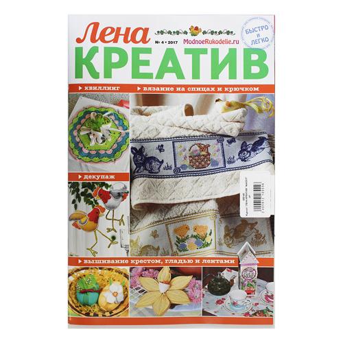 Журнал 'ЛЕНА КРЕАТИВ' №4/2017