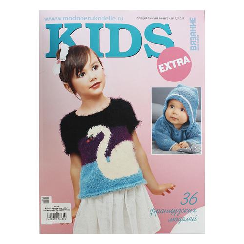 Журнал 'Вязание-ваше хобби' Спецвыпуск EXTRA. №02/2017 KIDS