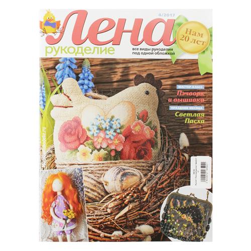 Журнал 'Лена-рукоделие' №4/2017