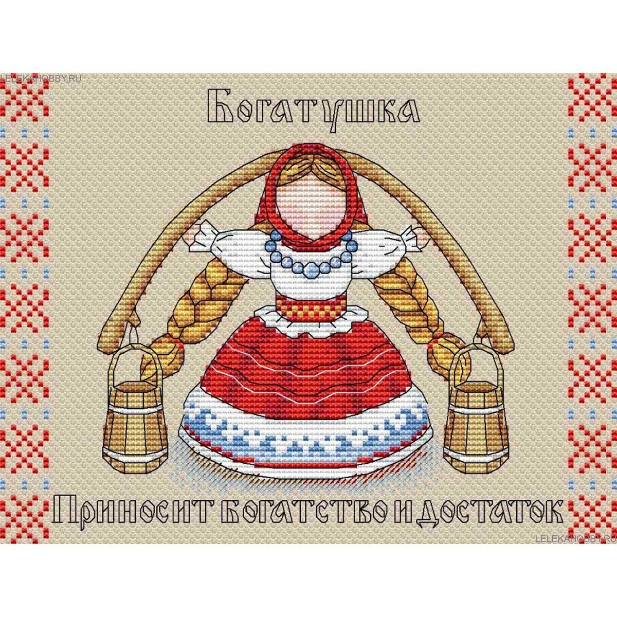 М-137 Набор для вышивания МП Студия 'Славянский оберег. Богатушка'16*21см