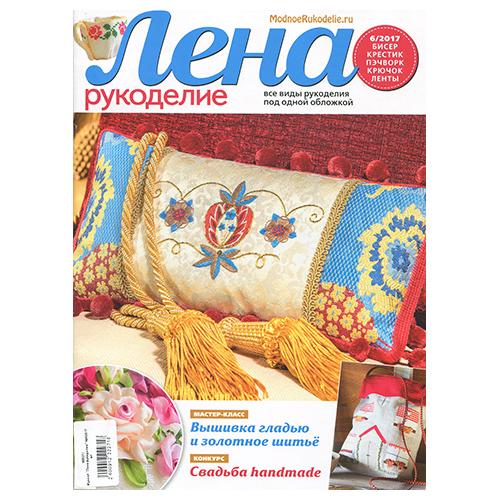 Журнал 'Лена-рукоделие' №6/2017