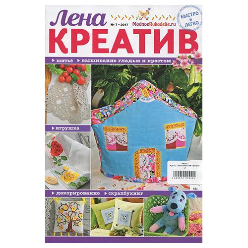 Журнал 'ЛЕНА КРЕАТИВ' №7/2017