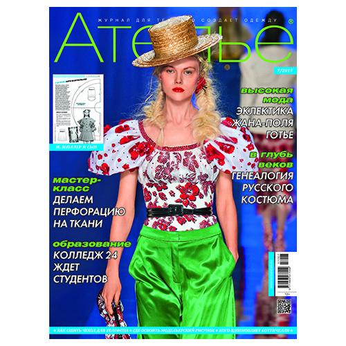 Журнал 'Ателье. Rundschau' №7/2017