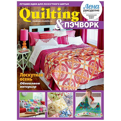 Журнал 'Лена-рукоделие. Спецвыпуск. Quilting&пэчворк' №9/2017