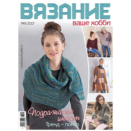 Журнал 'Вязание-ваше хобби' №9/2017