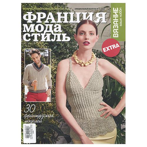 Журнал 'Вязание-ваше хобби' Спецвыпуск EXTRA. 'Франция, мода, стиль' №04/2017