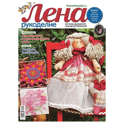 Журнал 'Лена-рукоделие' №8/2017