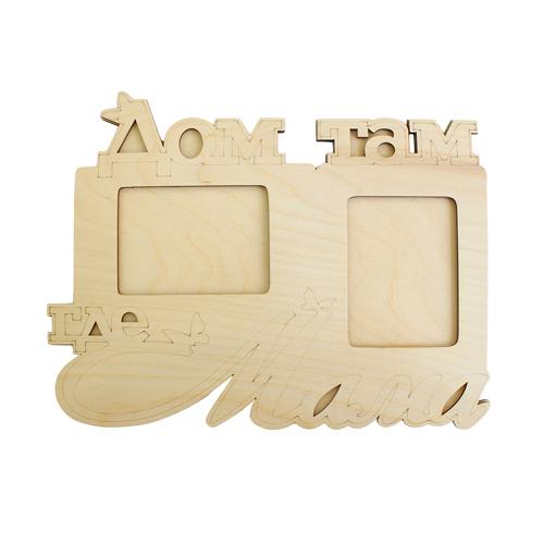 L-864 Деревянная заготовка фоторамка 'Дом там, где мама' 32,5*25,5 см 'Астра'