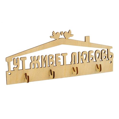 L-866 Деревянная заготовка ключница 'Тут живет любовь' 23*9,5 см 'Астра'