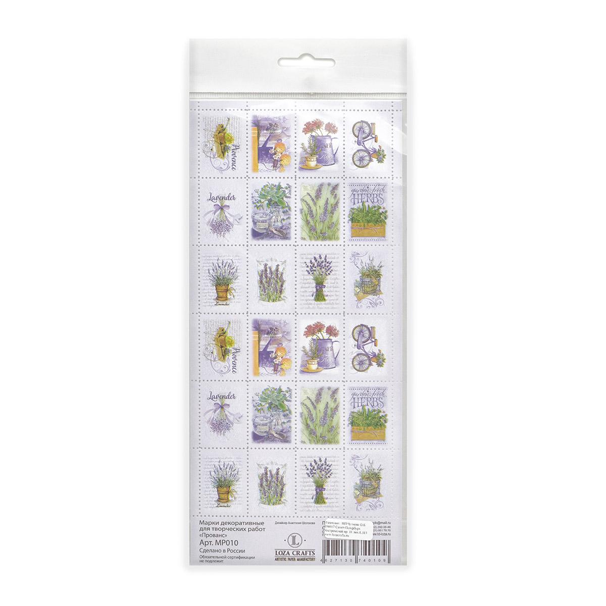 МР010 Набор декоративных марок для творчества 'Прованс'