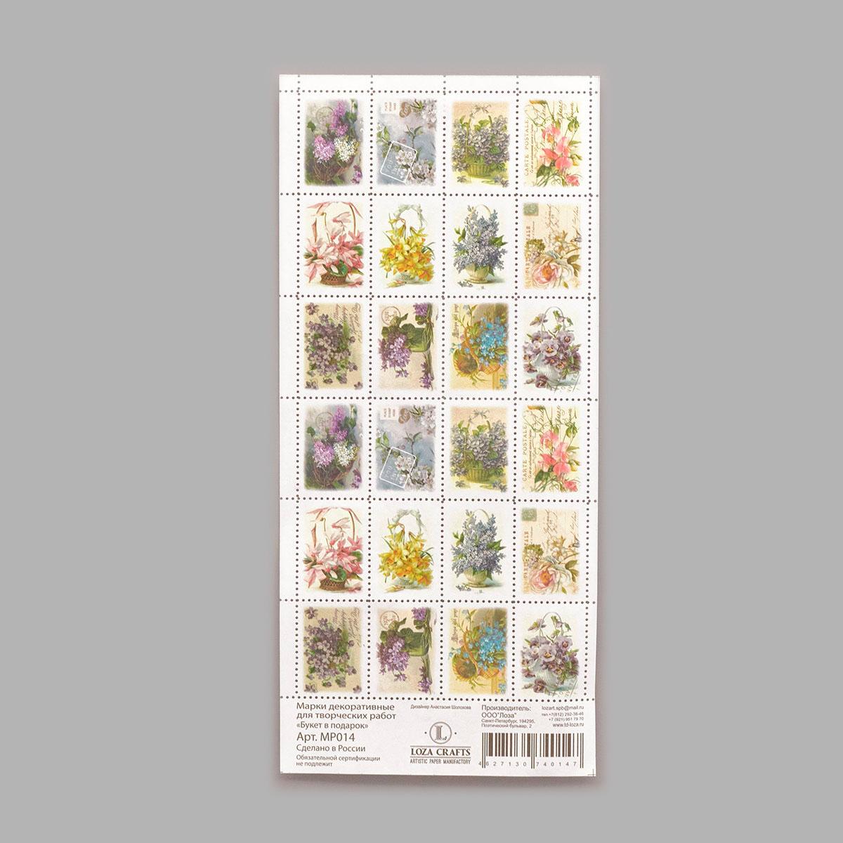 МР014 Набор декоративных марок для творчества 'Букет в подарок'
