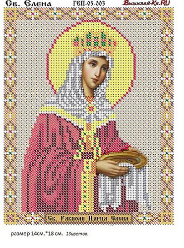 ГЕП-05-003 Набор для вышивания бисером «Св.Елена» 14*18см