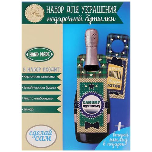1529715 Набор для украшения подарочной бутылки 'Самому лучшему', 21 х 29 см