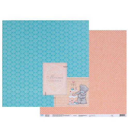 1445741 Бумага для скрапбукинга 'Мечта сбылась', 30.5 x 30.5 см, 180 г/м? 1уп*10шт