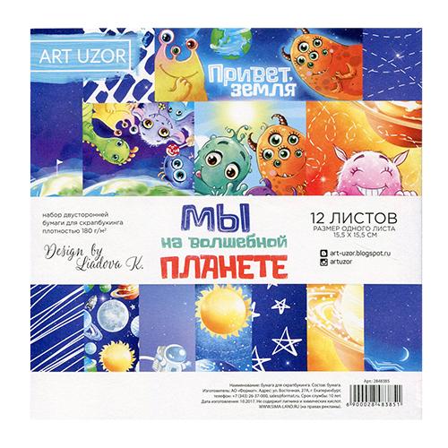 2848385 Набор бумаги для скрапбукинга 'Мы на волшебной планете' 15.5*15.5, 12 листов