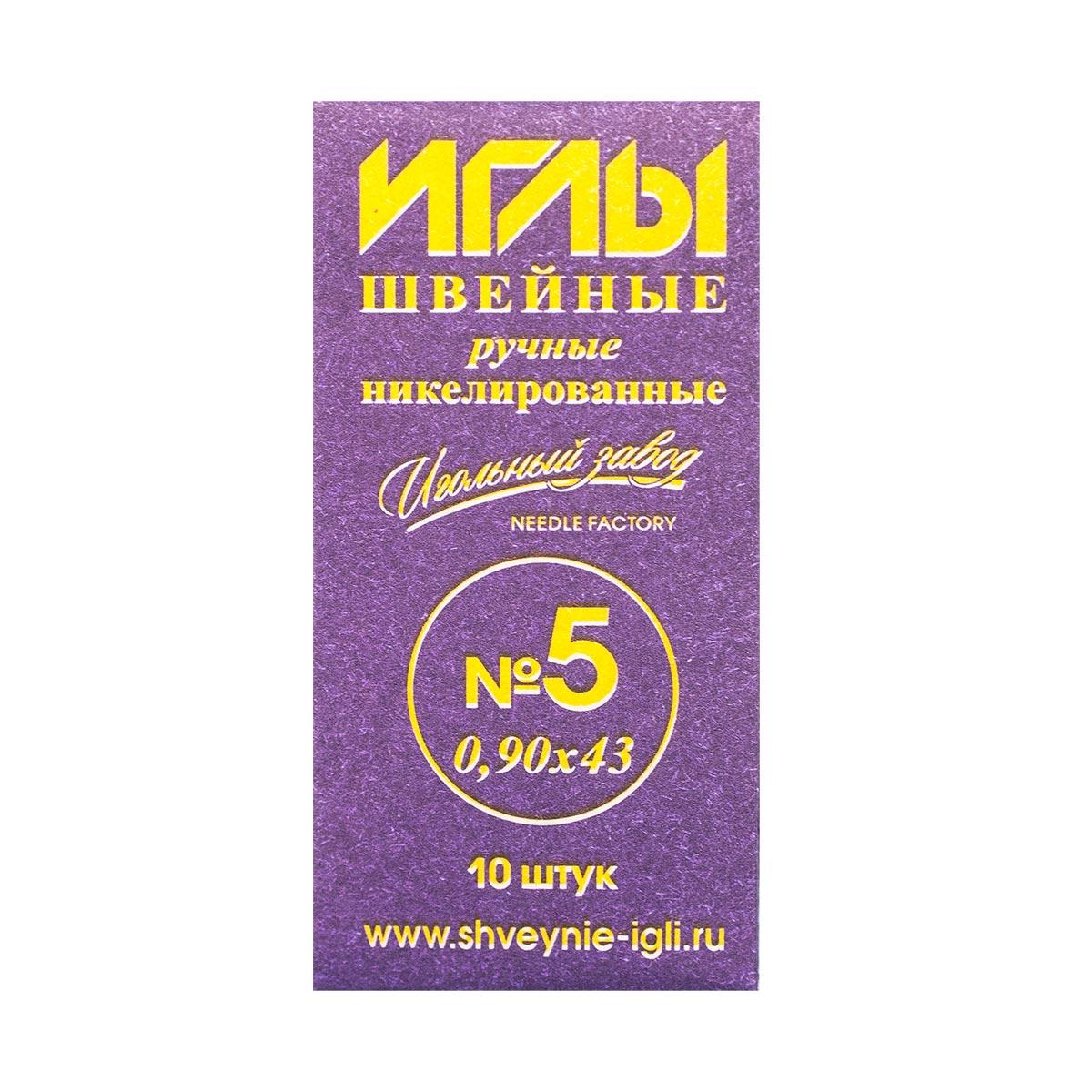 ИЗ-200105 Иглы швейные ручные №5 никелированные (0,90*43мм),10шт