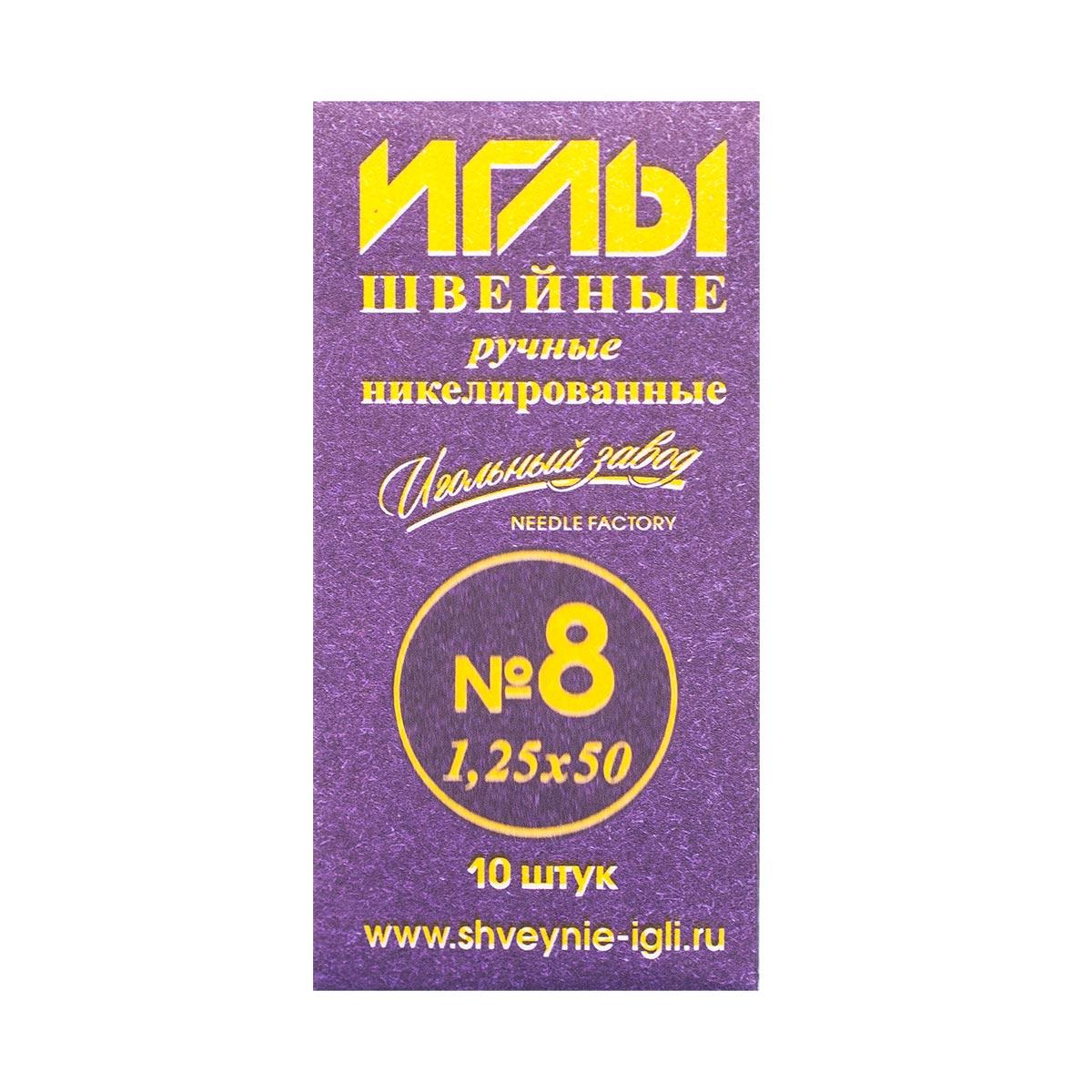 ИЗ-200108 Иглы швейные ручные №8 никелированные (1,2*50 мм),10шт