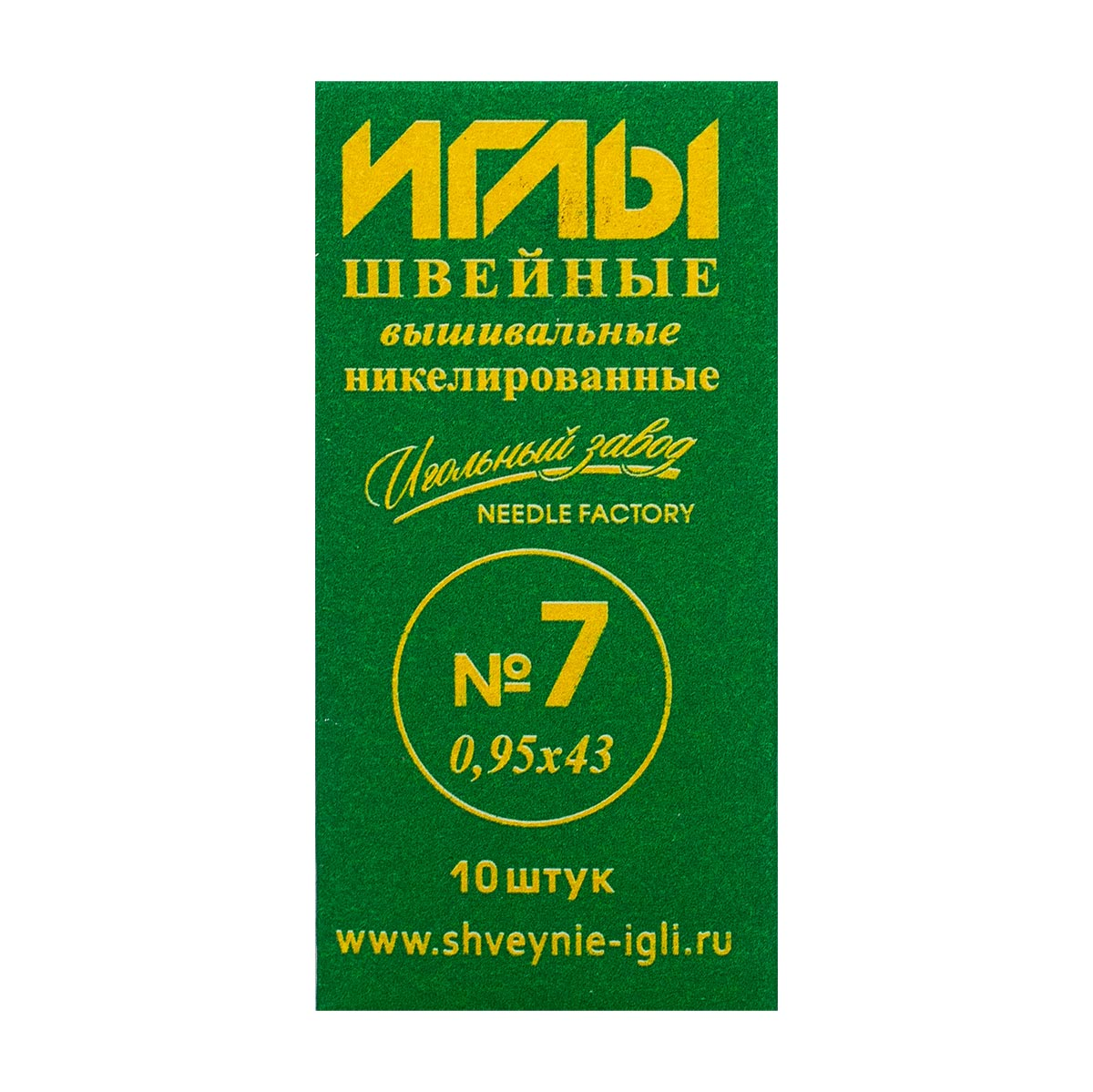 ИЗ-200125 Иглы швейные ручные вышивальные №7 никелированные (0,95-43мм),10шт