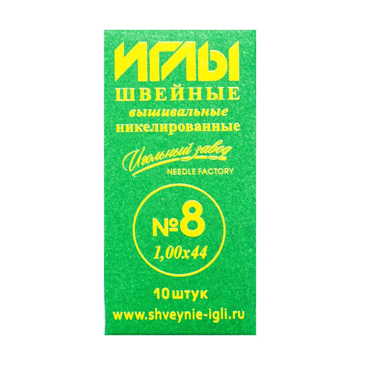 ИЗ-200126 Иглы швейные ручные вышивальные №8 никелированные (1,0*44 мм),10шт