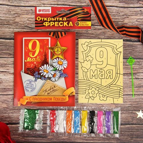 2671230 Фреска-открытка 'С праздником Победы'