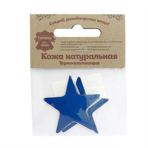 Термоаппликация звезда 4,7*4,47см, 2 шт. в уп., 100% кожа