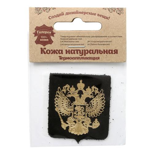 Термоаппликация герб России 4,49*5,18см дизайн №1030, 100% кожа