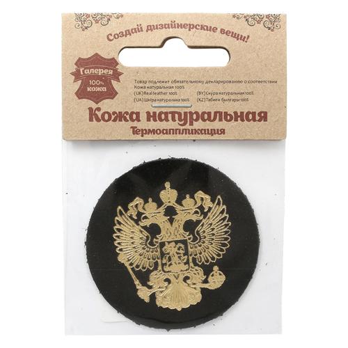 Термоаппликация круг герб России D5,5см дизайн №1031, 100% кожа