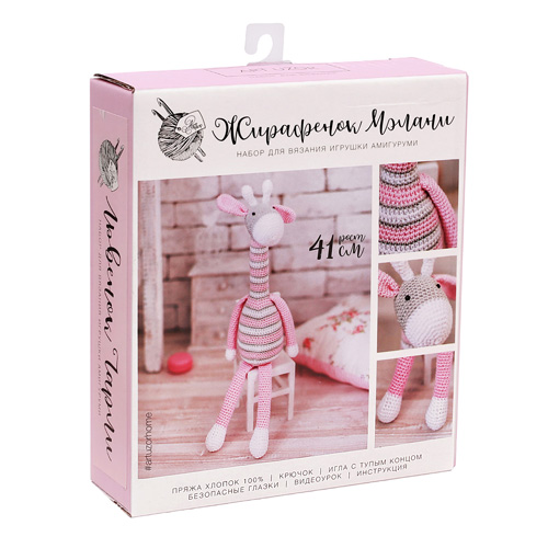 2724097 Амигуруми: Мягкая игрушка 'Жирафик Мэлани', 41 см набор для вязания