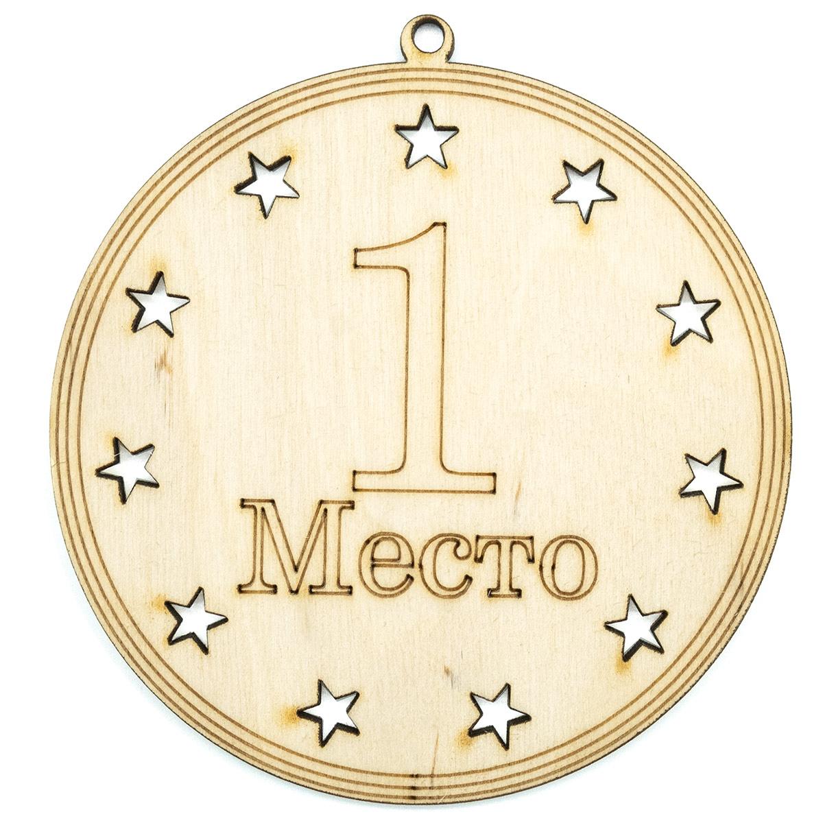 L-1037 Деревянная заготовка медаль ' За 1 место ' 10*10,6см АСТРА