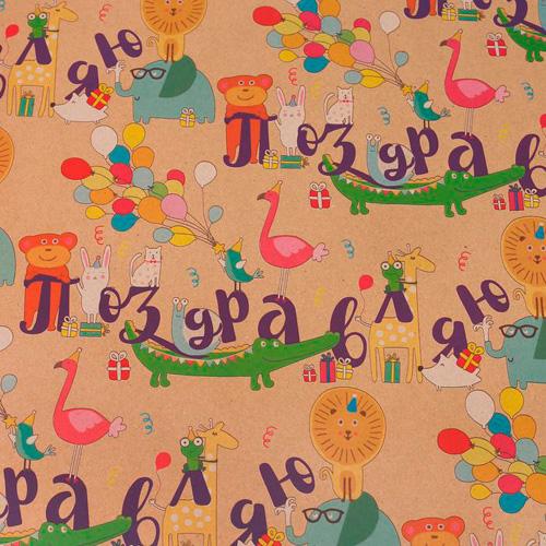 3020888 Бумага упаковочная крафтовая «Поздравляю», 50*70 см