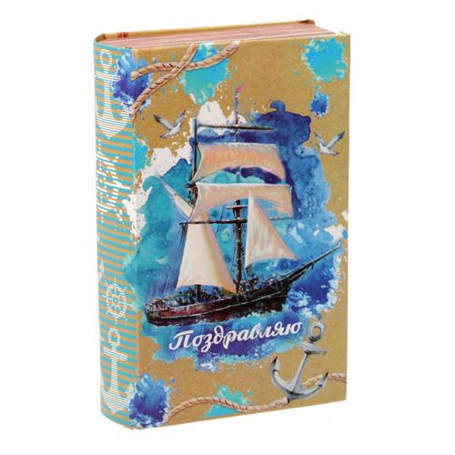 1761585 Коробка-книга подарочная 'Для вдохновения', 11 *18 см