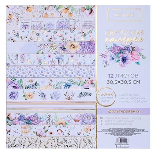 3890990 Набор бумаги для скрапбукинга с фольгированием «Цветочная галерея»,30.5*30.5см